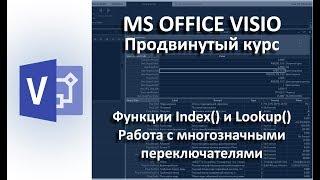 mS Visio. Функции Index() и Lookup(), работа с многозначными переключателями