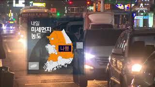 [날씨]서울 '초미세먼지 주의보' 해제…출근길 영하권