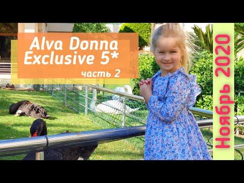 Пляж с пирсом и ужин в Alva Donna Exclusive 5* ч.2 💥 . Нет мест нигде! Ноябрь в Турции 2020