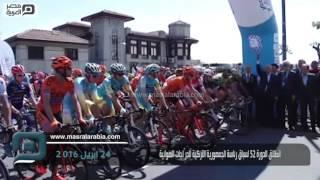 مصر العربية | انطلاق الدورة 52 لسباق رئاسة الجمهورية التركية للدرّاجات الهوائية