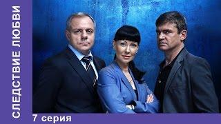 Следствие Любви. 7 Серия. Сериал. Детектив. StarMedia