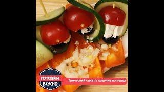 Греческий салат в лодочке из перца