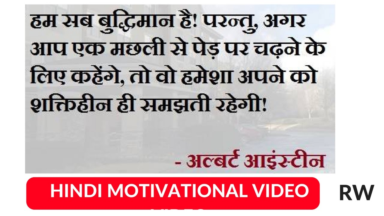 Albert Einstein Quote Hindi Quotes Hindi Motivational Video