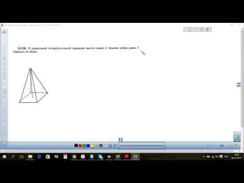 Как найти объем четырехугольной пирамиды