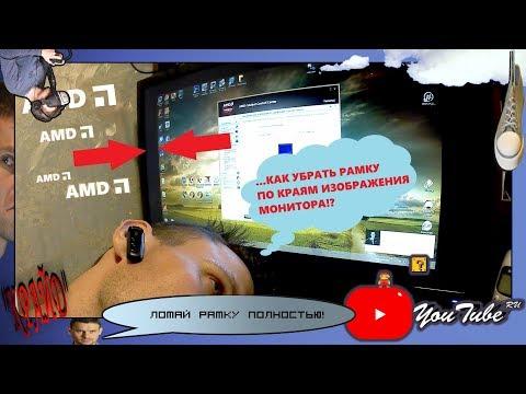образом, как убрать черный экран монитора магазине могут отличаться