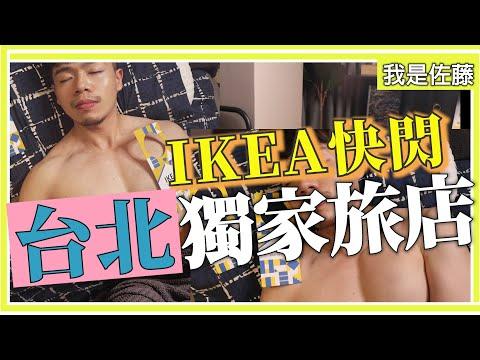 IKEA 快閃旅店介紹(IKEA pop-up hotel) |到IKEA住一晚的體驗是…|IKEA快閃房型介紹|IKEA飯店開箱|Get ready for life ...