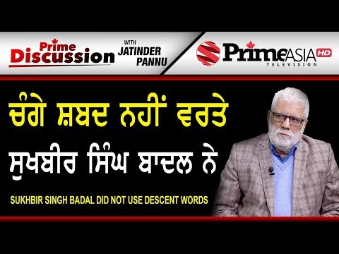 Prime Discussion (849) || Sukhbir Singh Badal Did Not Use Descent Words