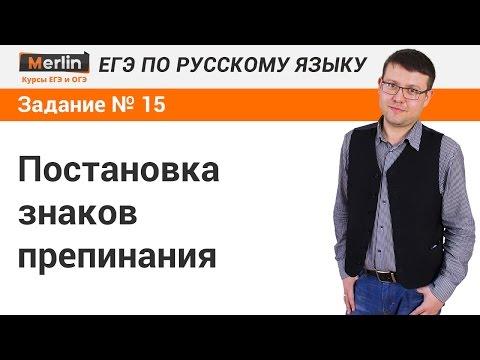 Задание № 15 ЕГЭ по русскому языку. Постановка знаков препинания, пунктуация