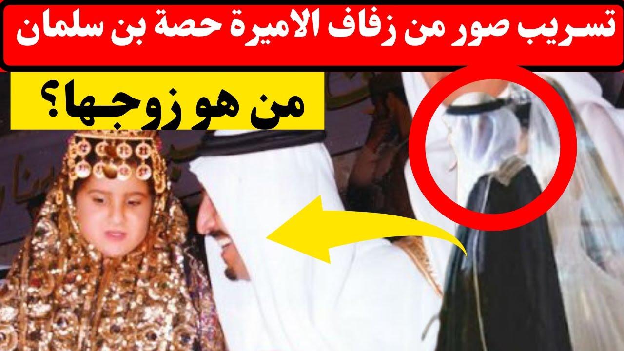 تسريب صور لأول مرة لزفاف الأميرة حصة بنت الملك سلمان وشقيقة محمد بن سلمان