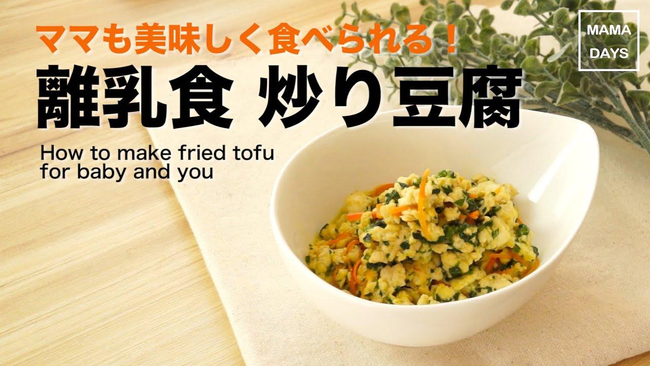 離乳食 豆腐 離乳食豆腐の加熱はいつまで?生であげるのはいつから大丈夫?