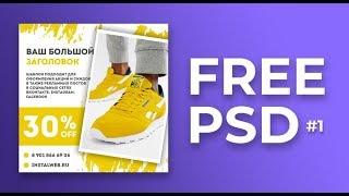 Бесплатный PSD шаблон баннера для соц сетей ВКонтакте, instagram и Facebook  #1