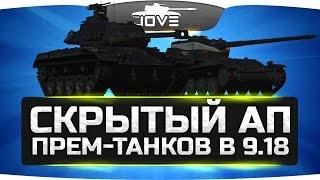 Скрытый Ап прем-танков в патче 9.18