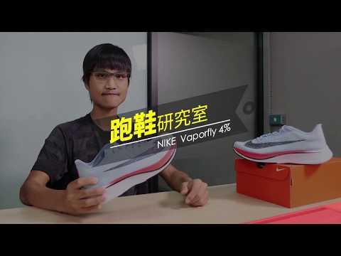 跑鞋研究室:Nike Vaporfly 4%