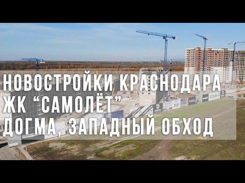 """Новостройки Краснодара, ЖК """"Самолёт"""". Строительная компания """"Догма"""""""