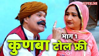 कुणबा टोल फ्री=53 kunba toll free part=1 HARYANVI COMEDY