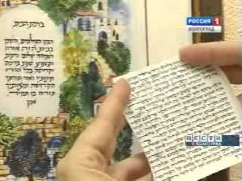An exhibition of the famous Jerusalem calligrapher Avraham Borshevsky opened in Volgograd
