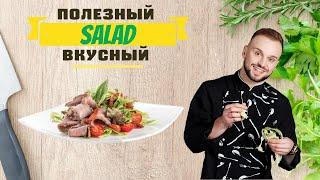 Как приготовить диетический салат | Влад Мицкевич | Мастер Шеф
