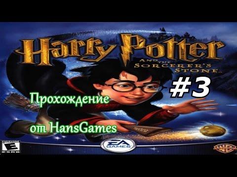 Прохождение игры Гарри Поттер и узник Азкабана. Нахождение