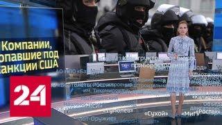 Госдепартамент США утвердил новый перечень антироссийских санкций - Россия 24