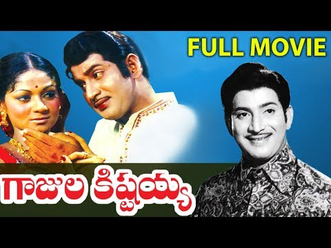 Gajula Kishtayya Full Length Movie || Superstar Krishna, Zarina Wahab