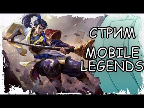 "Стрим игры ""Mobile Legends: Bang Bang"". thumbnail"