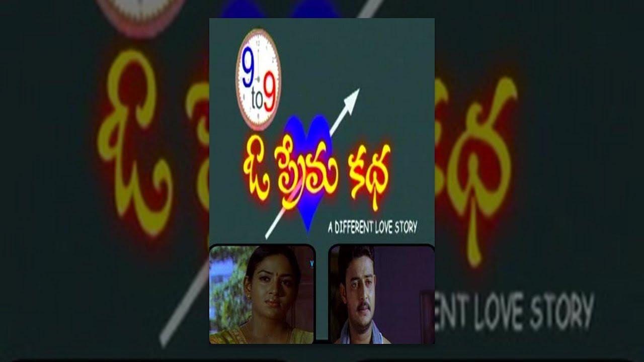 Download 9 To 9  O Prema Katha Telugu Full Movie