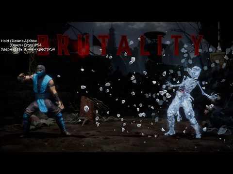 Mortal Kombat 11 Sub-Zero Секретное бруталити