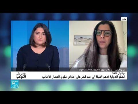 مونديال 2022: -العفو الدولية- تدعو الفيفا إلى حث قطر على احترام حقوق العمال الأجانب