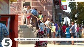 """""""МТС-Україна"""" відключили в Сімферополі"""