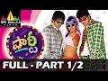 Party Telugu Full Movie Part 1/2 | Allari Naresh, Shashank, Madhu Sharma | Sri Balaji Video