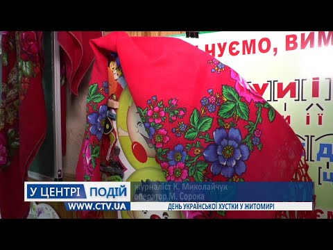 Телеканал C-TV: День української хустки у Житомирі