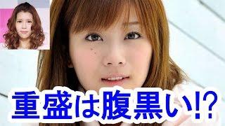 "「ANRI」こと坂口杏里、先輩""重盛さと美""を批判!「さすが腹黒い」/Saka..."