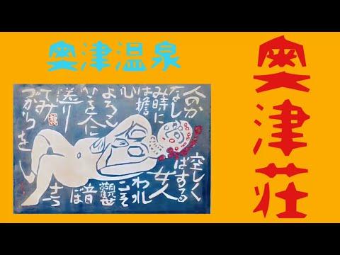岡山旅行「奥津荘」奥津温泉 番組制作とっきー「旅の思い出日誌」