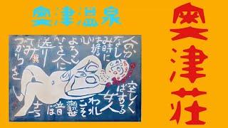 日本百名湯の岡山奥津温泉♨  名湯鍵湯「奥津荘」 この動画の詳しい記事...