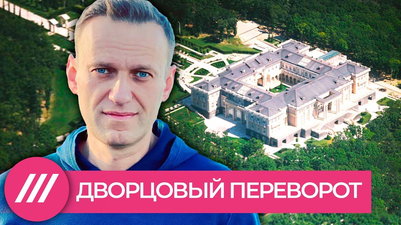«Дворцовый» переворот. На что рассчитывает Навальный, нанося ответный удар по Путину