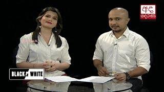 Ada Derana Black & White - 2017.10.27