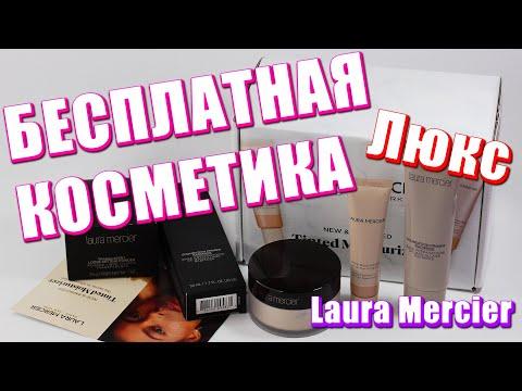 Laura Mercier Tinted Moisturizer / Отзыв / Как получить косметику бесплатно