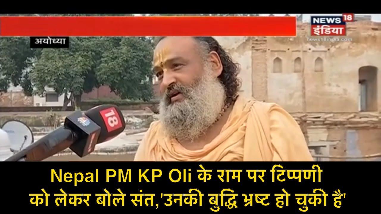 Nepal PM KP Oli के राम पर टिप्पणी को लेकर बोले संत, 'उनकी बुद्धि भ्रष्ट हो चुकी है'
