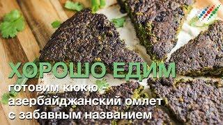 Хорошо Едим: готовим кюкю -  азербайджанский омлет с забавным названием