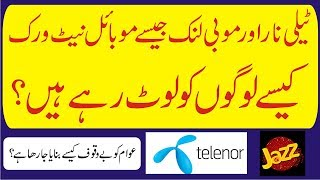 How Pakistani Mobile Carrier Companies Making People Fool?