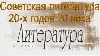 Советская литература 20-х годов 20 века. Литература 11 класс