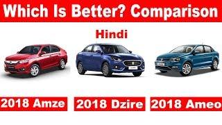 2018 Suzuki Dzire VS 2018 Honda Amaze VS 2018 Volkswagen Ameo