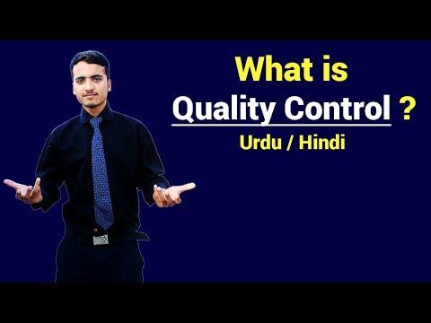 What is Quality Control ? Urdu / Hindi