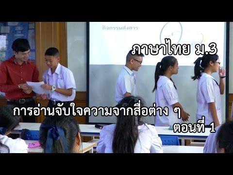 ภาษาไทย ม.3 การอ่านจับใจความจากสื่อต่าง ๆ ตอน 1 ครูวุฒิชัย ครองสิทธิ์
