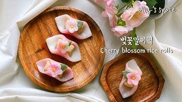 ENGㅣ🌸달콤 구수한 벚꽃이 피었습니다🌸ㅣ벚꽃말이떡 만들기ㅣ꽃절편 만드는법ㅣ예쁜 절편공예ㅣCherry blossom rice cake rollsㅣJeolpyeon flower