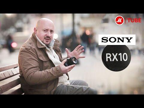 Видеообзор фотоаппарата Sony DSC-RX10 с экспертом М.Видео