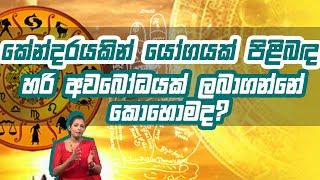 කේන්දරයකින් යෝගයක් පිළිබඳ හරි අවබෝධයක් ලබාගන්නේ කොහොමද? | Piyum Vila | 04-09-2020 | Siyatha TV Thumbnail