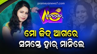 No Tension With Ollywood Singer Sanju Mohanty | News7 | Exclusive Interview