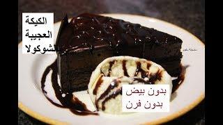 كيكة شوكولا سهلة من غير بيض ومن غير فرن/اخترااااع الكيكة العجيبة بصوص الشيكولاته