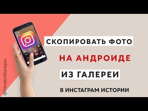 Как скопировать фото на андроиде из галереи в инстаграм истории